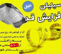 خرید ژل افزایش قد در مشهد و حومه|۰۹۳۹۷۷۹۵۹۷۰