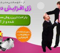 خرید ژل افزایش قد در شیراز و حومه|