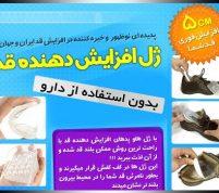 خرید ژل افزایش قد در تهران و کرج|۰۹۳۹۷۷۹۵۹۷۰