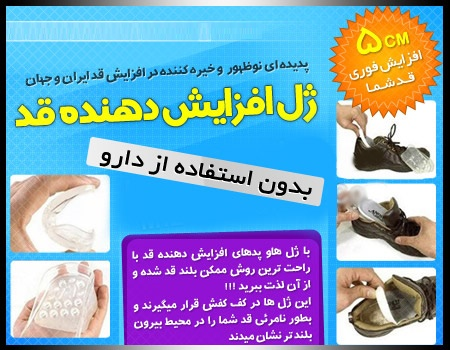 خرید ژل افزایش قد در اصفهان
