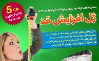 ژل افزایش قد ایرانی|۰۹۳۹۷۷۹۵۹۷۰