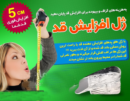 ژل افزایش قد در شیراز